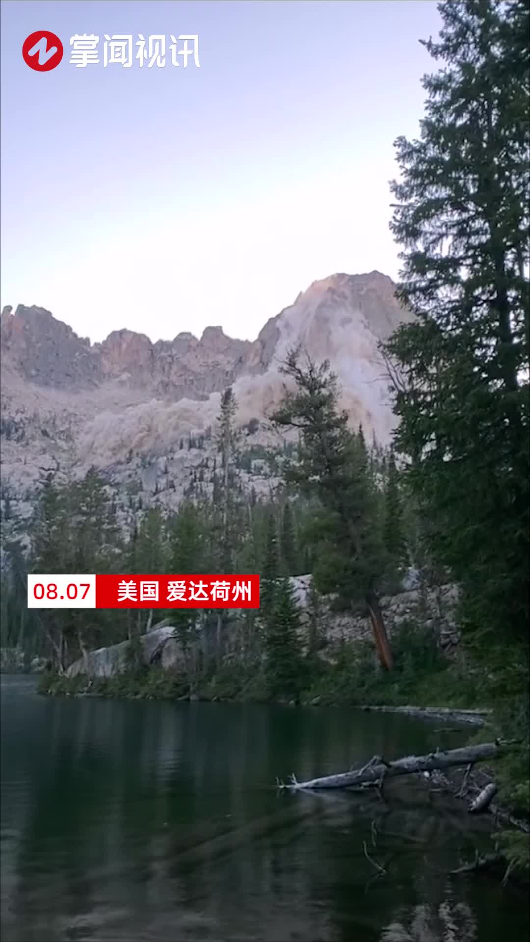 徒步者在山间遇地震 见山顶落石灰尘滚滚而来如同雪崩
