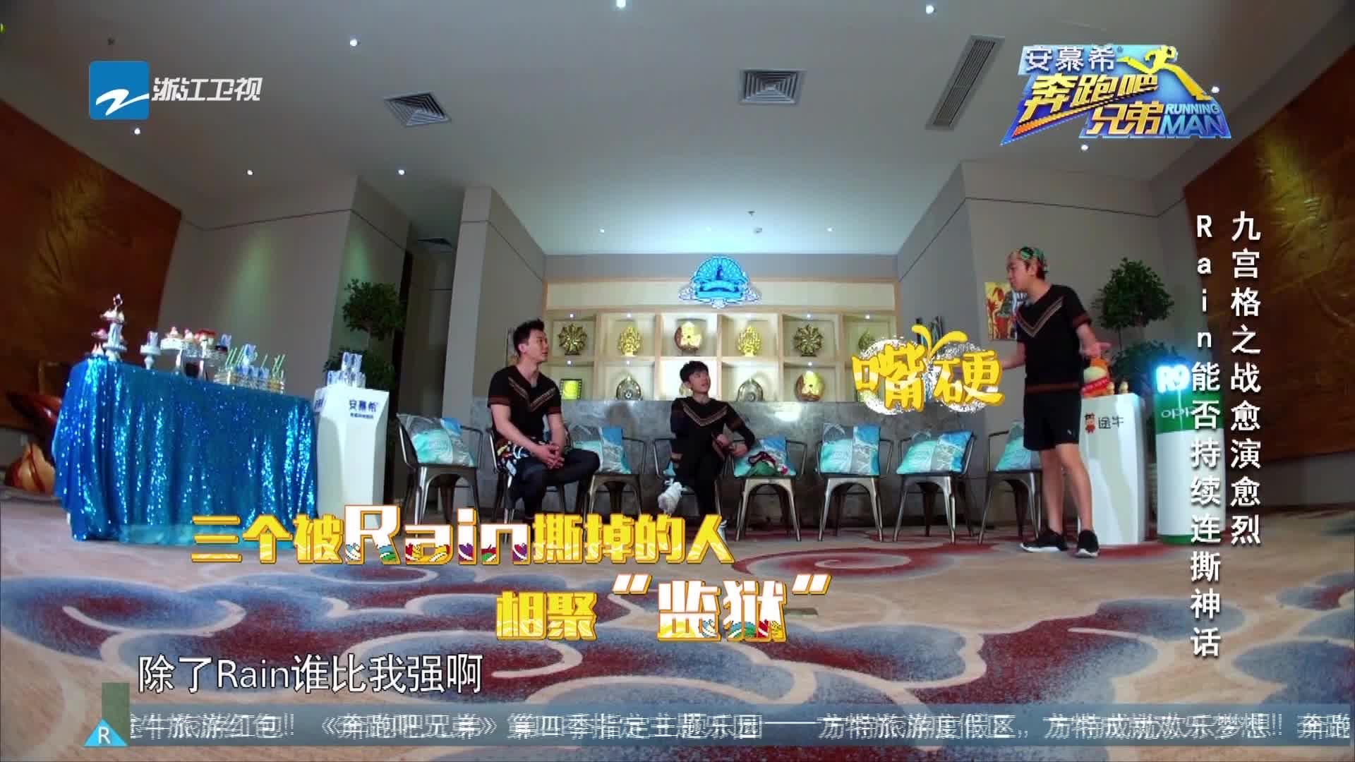 张杰老干部附体,批评李晨和邓超不干正事,大黑牛听后哭笑不得