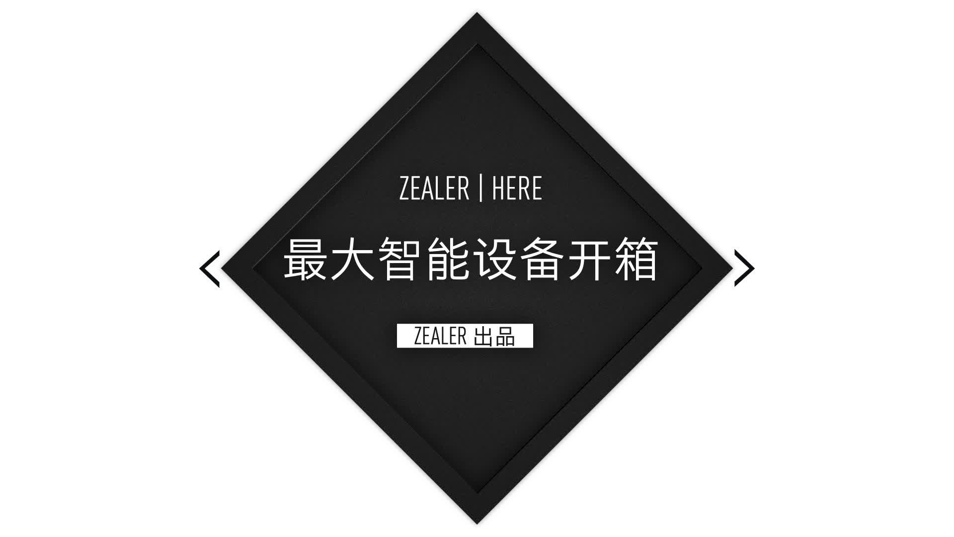 "ZEALER史上""最大智能设备""开箱"