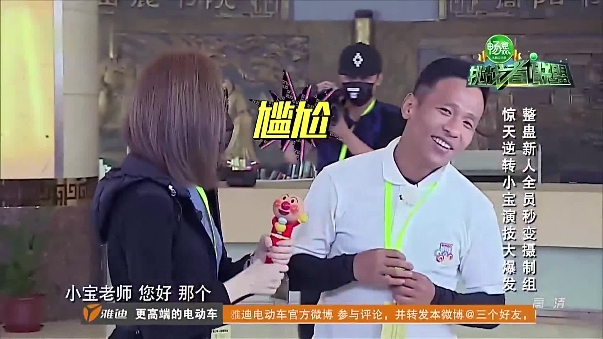 挑战者联盟2:王心凌假扮记者采访宋小宝,不料惹宋小宝发飙!