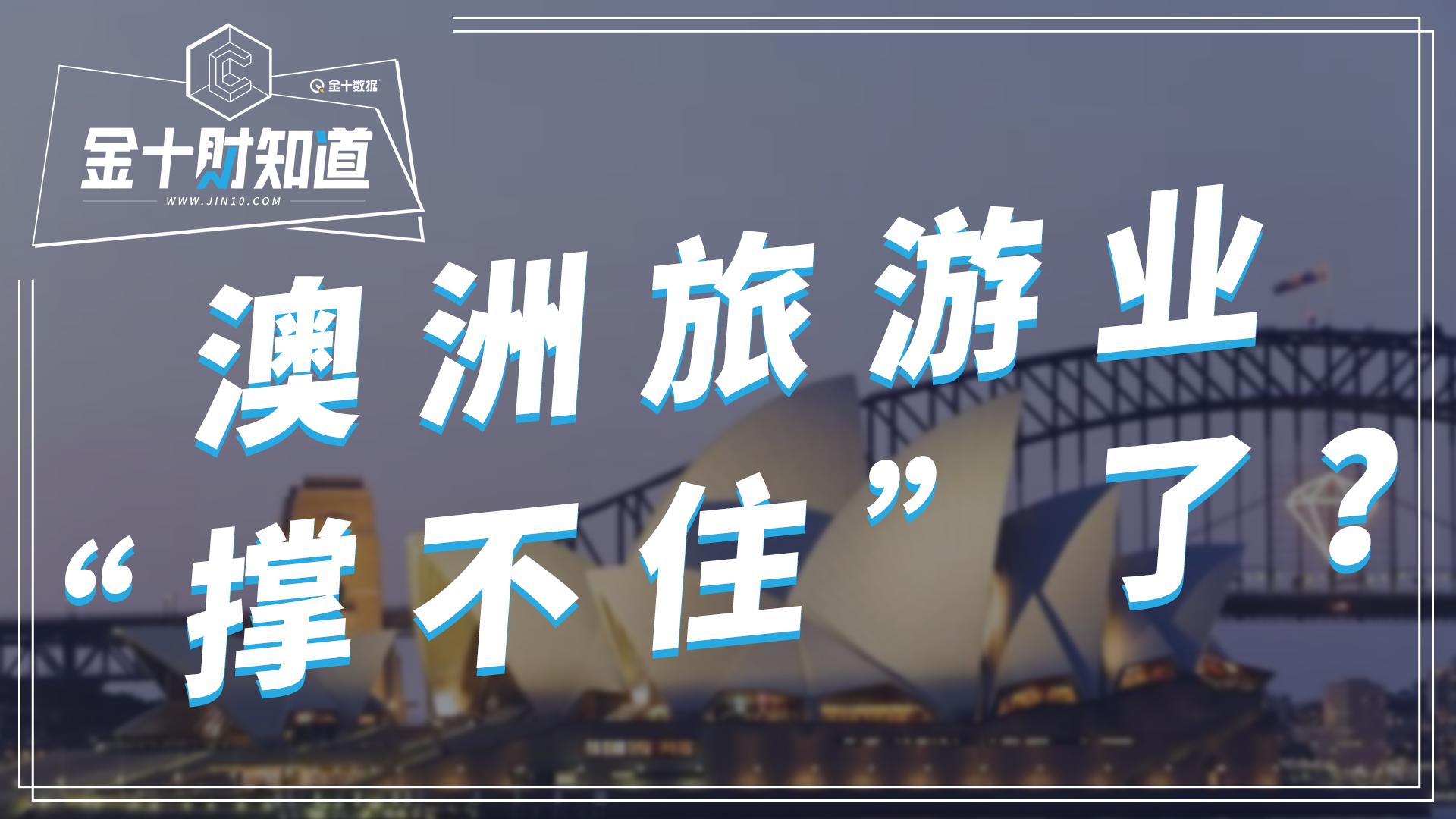 """损失585亿,超20000人失业!澳大利亚旅游业""""撑不住""""了?"""