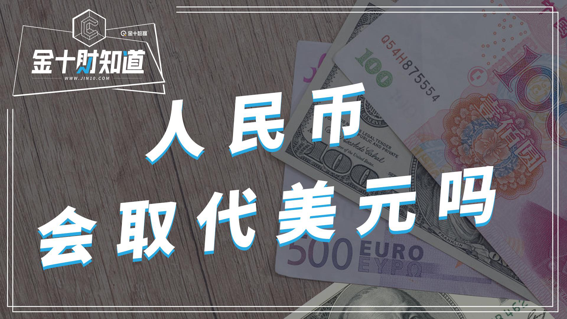 """1555亿美债被抛售!美元如果""""倒下"""",人民币会取而代之吗?"""