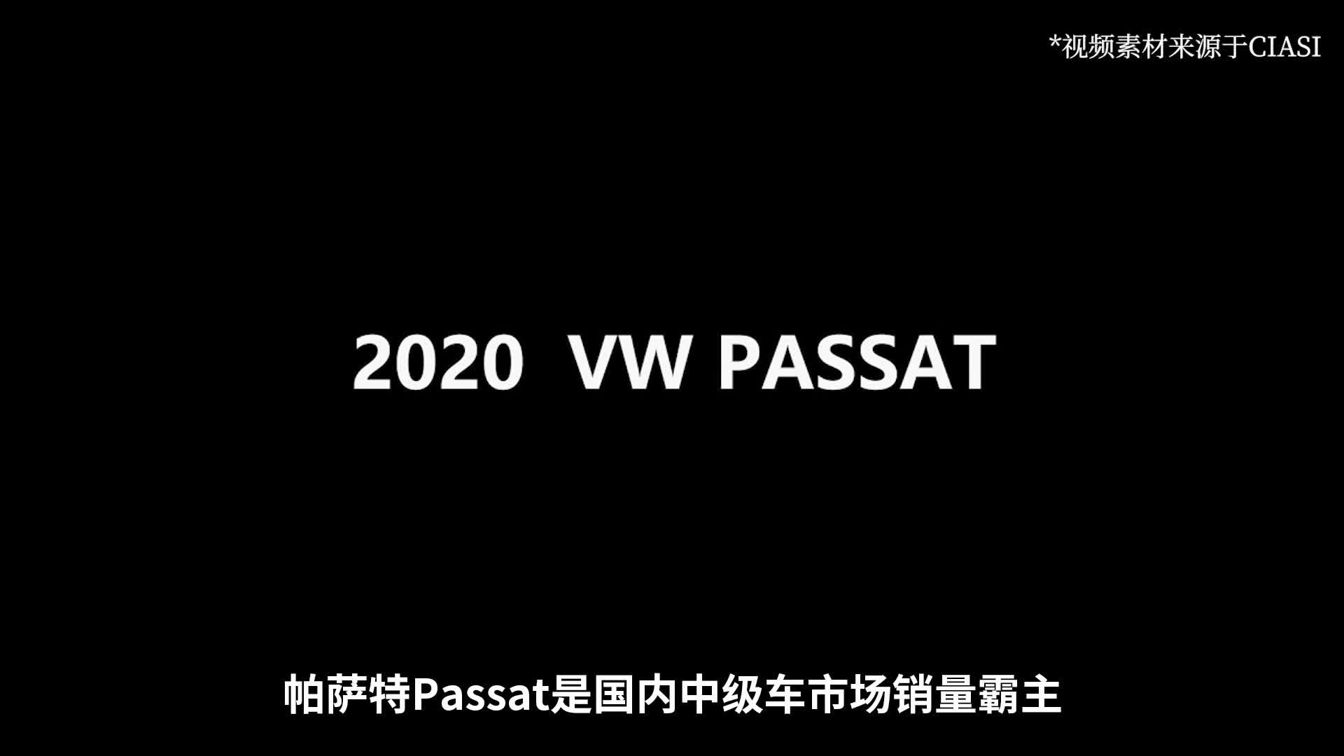 视频:帕萨特Passat再撞中保研,以实力捍卫荣耀
