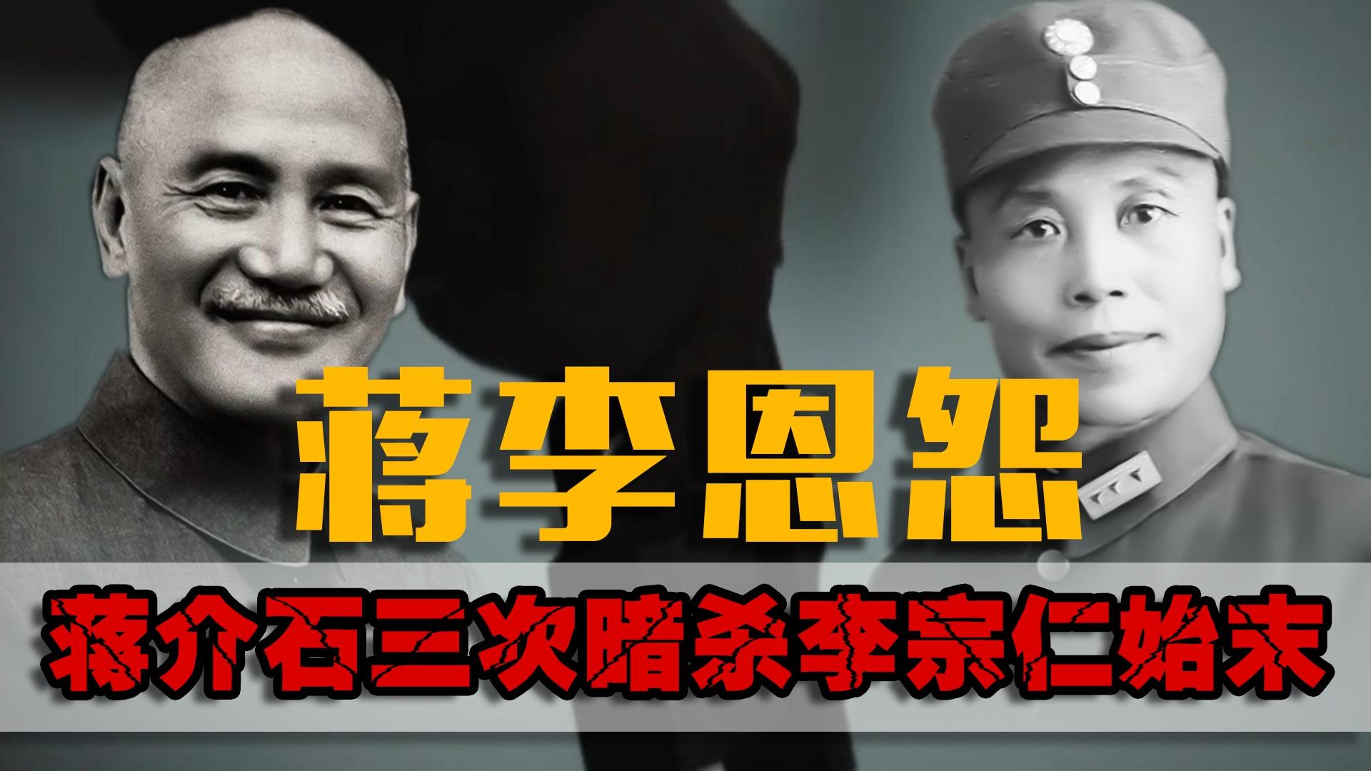 """""""蒋李恩怨"""":蒋介石三次派人暗杀李宗仁,但为何没有一次成功?"""