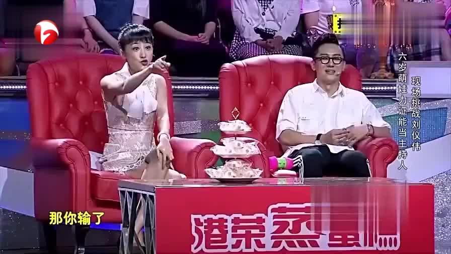 六岁开朗男孩唱歌挣得机会,刘仪伟碎碎念教如何做主持