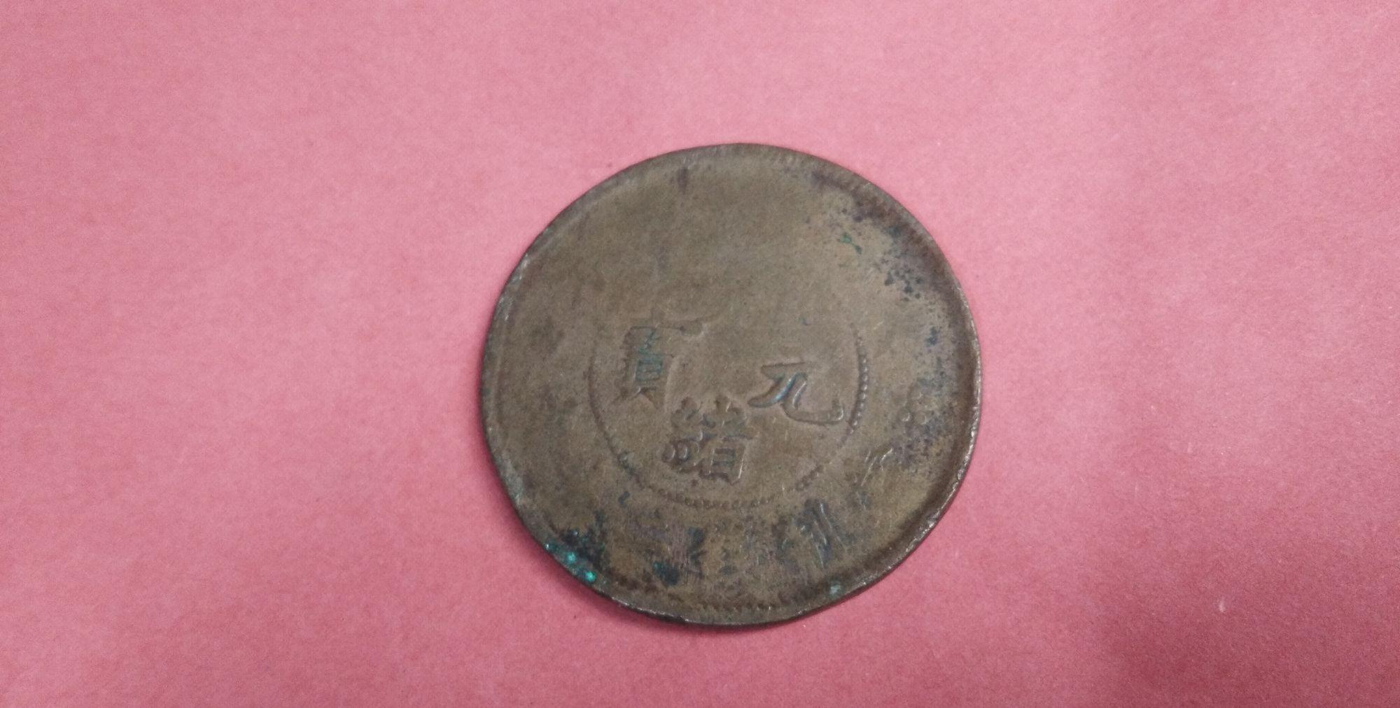 家里无意中发现了一枚钱币,是大清年间的吗?