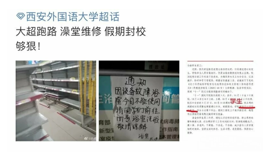 """不满学校封闭式管理混乱,西安外国语大学学生集体叫""""解封"""""""