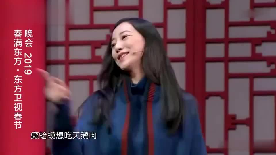 韩雪:癞蛤蟆想吃天鹅肉,贾冰:你吃我干啥,我在天上好好飞着呢