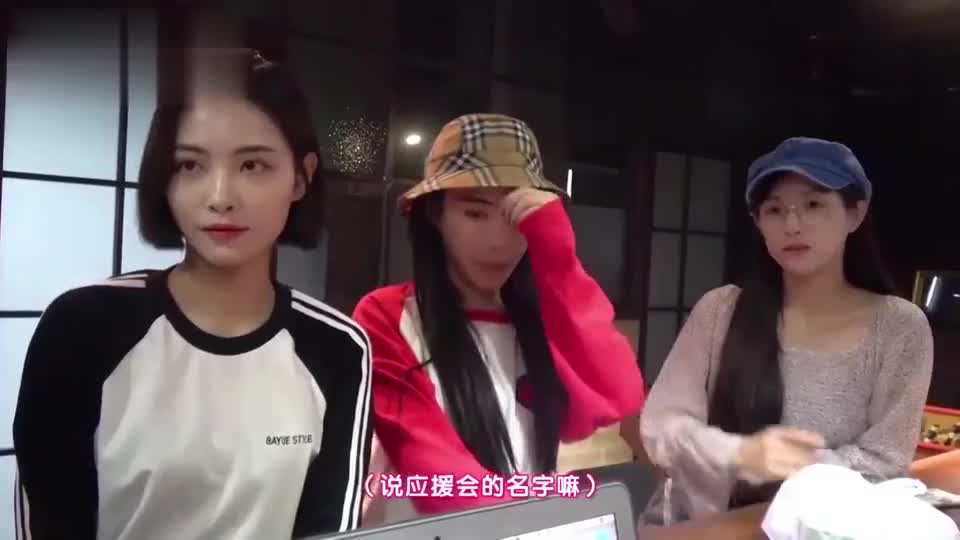 青春有你2选手许佳琪、戴萌和孔肖吟,喊粉丝爷爷,好逗呀!