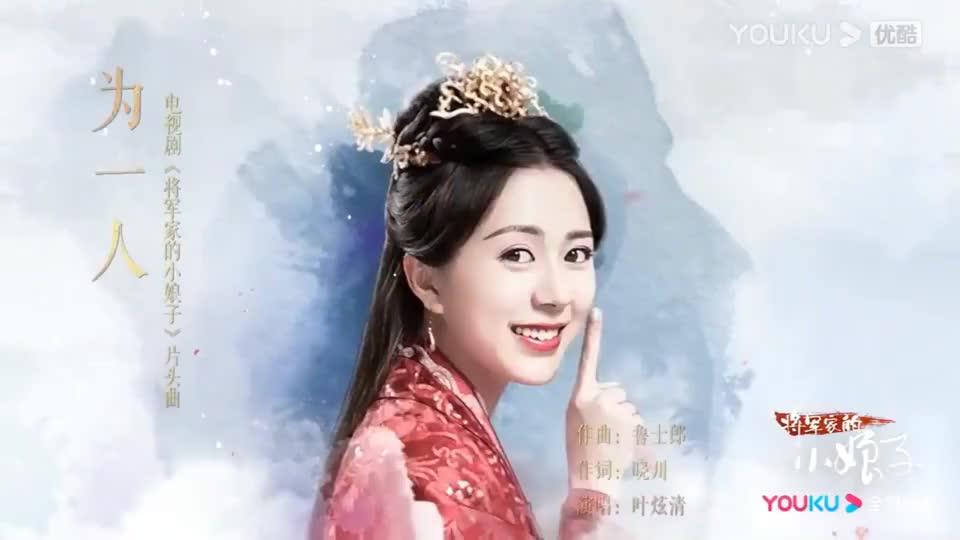 叶炫清献唱《将军家的小娘子》片头曲《为一人》