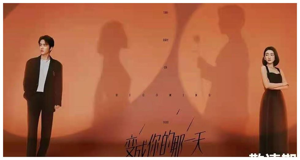 张新成《变成你的那一天》官宣杀青,搭档梁洁上演奇幻浪漫爱情