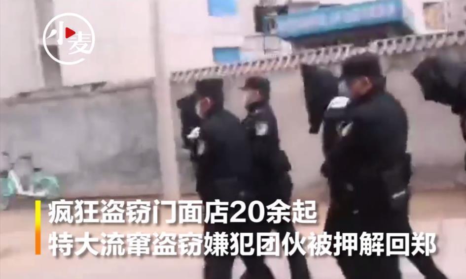 疯狂盗窃门面店20余起,特大流窜盗窃团伙4名嫌犯被押解回郑