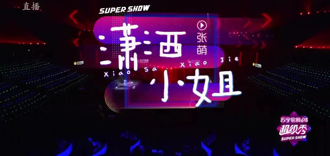 张萌的《潇洒小姐》,舞台表演够恣意,就是觉得有点搞笑!