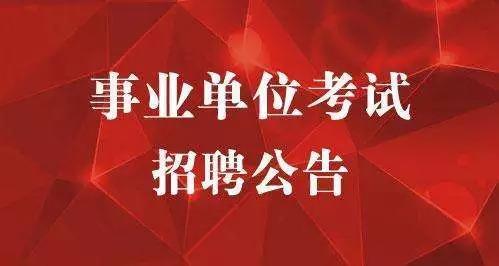 2020年农安县事业单位面向社会公开招聘20名工作人员公告(2号)