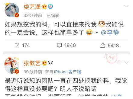 张歆艺、娄艺潇、金晨,艾特李静,以为宣战结果只是虚惊一场