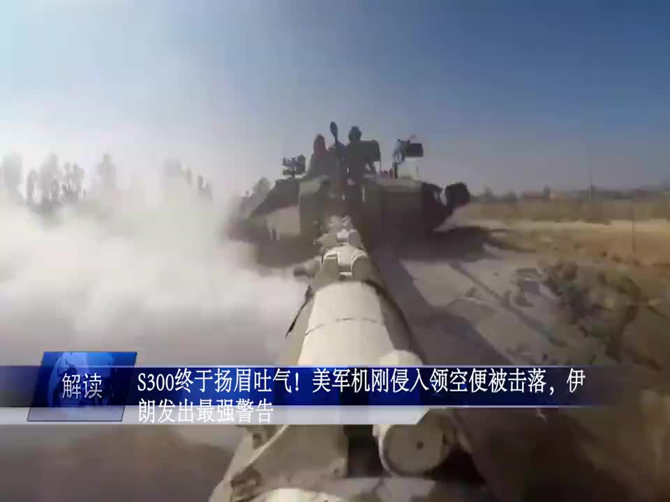 S300终于扬眉吐气!美军机刚侵入领空便被击落 伊朗发出最强警告