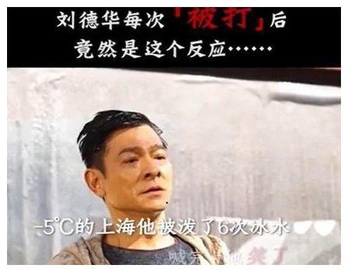 刘德华在拍摄时,被5人群演围殴戏中,巴掌都是真打,下戏仍微笑