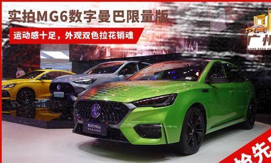 2020广州车展:上汽名爵MG6数字曼巴限量版车漆太销魂