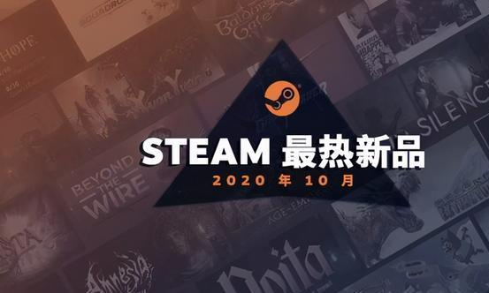 Steam公布10月最热新品:国产游戏《轩辕剑柒》在列