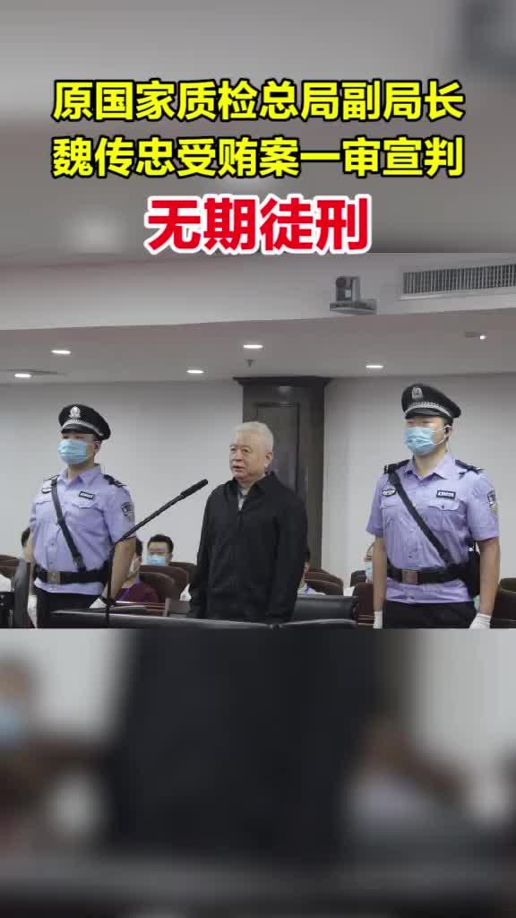 原国家质检总局副局长魏传忠受贿案一审宣判无期徒刑