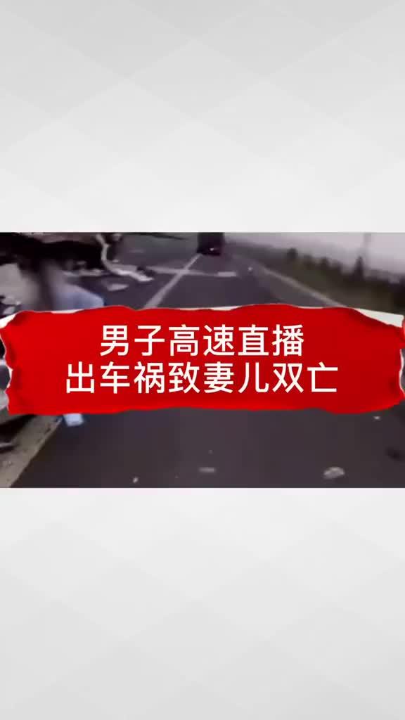 男子高速开车时直播,出车祸致妻儿双亡,现场跪地痛哭