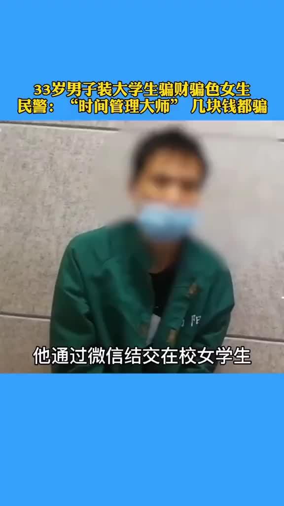 河南南阳33岁男子张某谎称自己是21岁的大学生,编造身份称