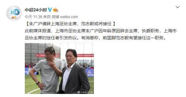 """重磅!曝范志毅或将出任上海足协主席,未来有望打造""""务实足球"""""""