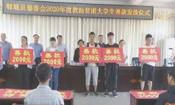 郸城县慈善会:31万元善款资助贫困学子