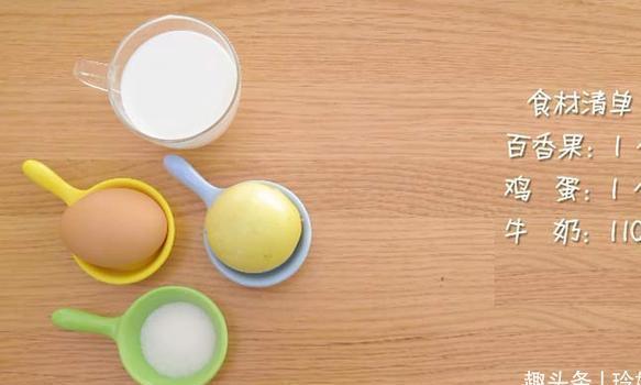 百香果布丁:百香果的果汁营养丰富,香味独特,刺激食欲