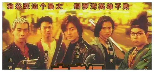 《古惑仔》你不知道的9件事:刘德华、何家劲后,才轮到郑伊健?