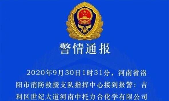河南洛阳一化工企业凌晨突然爆炸!目前没有发现人员伤亡