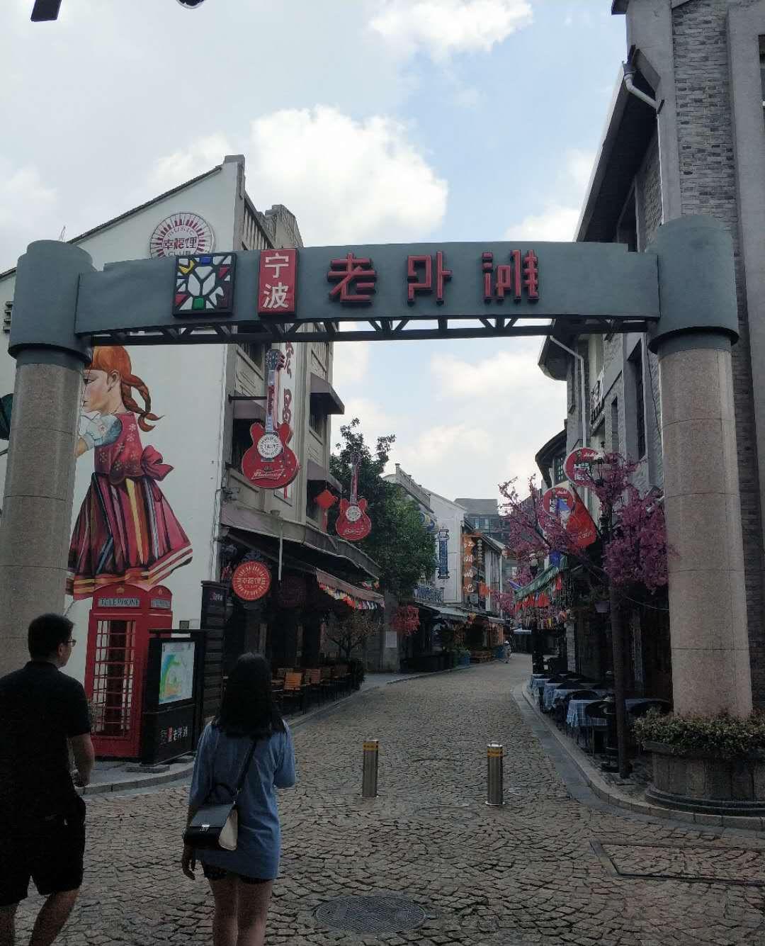 宁波老外滩——酒吧一条街