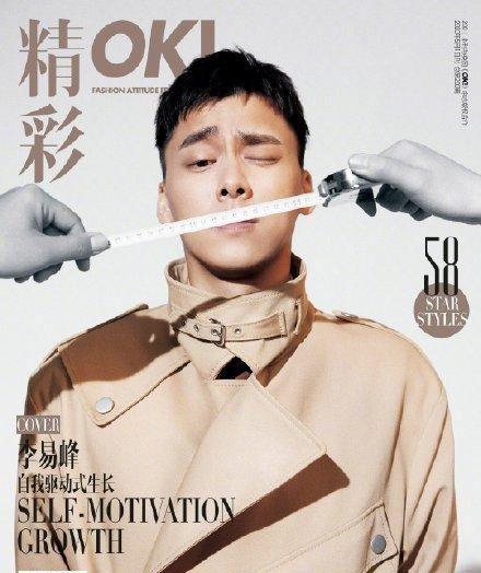 李易峰顶狗啃刘海拍大片 古灵精怪帅的撩人心弦!