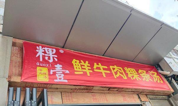 潮汕小伙在广州卖粿条,牛肉丸2