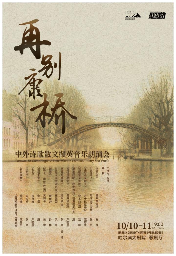 """吕中、乔榛、濮存昕、康庄齐聚""""再别康桥朗诵会""""再登冰城舞台"""