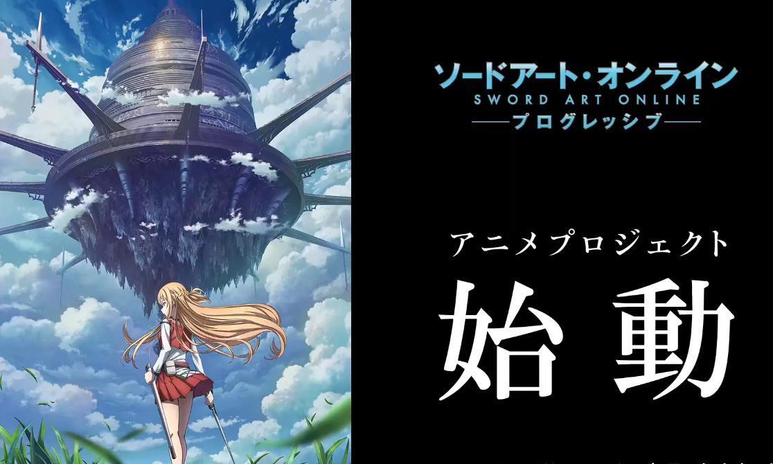 《刀剑神域:进击篇》动画化决定,15岁的亚丝娜回来了!