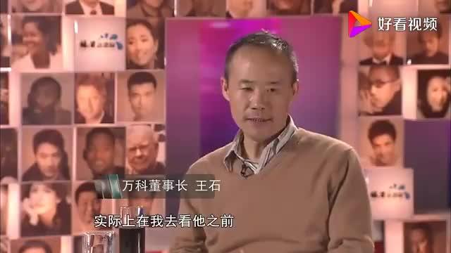 王石谈及褚时健时两眼放光,直言他和民工为了20块钱争来争去!
