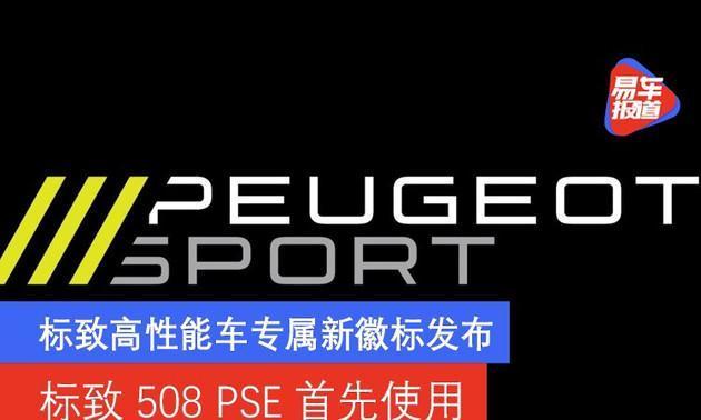 标致高性能车专属新徽标发布 标致508 PSE首先使用