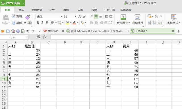 Excel如何将两个表格关联数据合并(1)