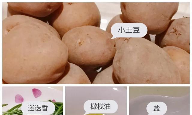 土豆的100种做法之迷迭香烤小土豆
