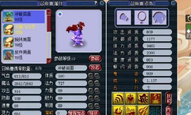 梦幻西游:全红宝宝改书名场面,一本上去须弥没了