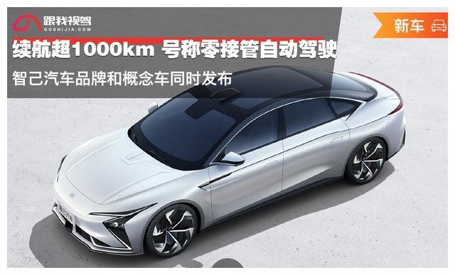 续航超1000km 智己汽车品牌和概念车同时发布