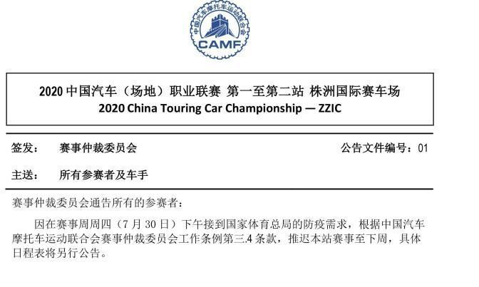 CTCC/China GT株洲站因疫情防控推迟一周举办