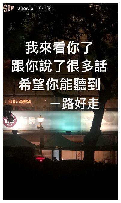 """""""小鬼""""黄鸿升父亲拒绝罗志祥进灵堂,罗志祥半夜潜伏悼念发动态"""