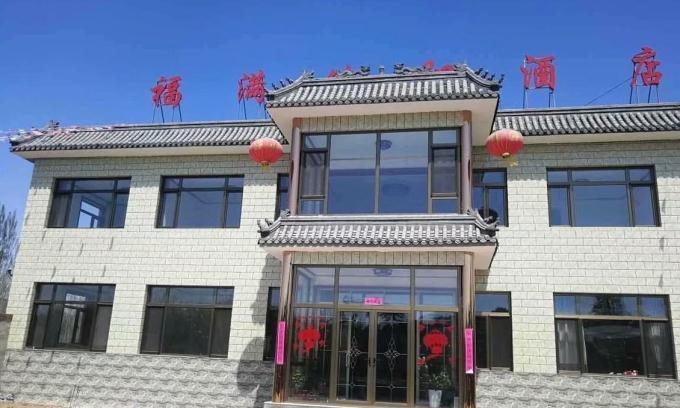 保定清西陵外有个福满佳阳酒店,可免费垂钓,新鲜的鱼现烤现吃!