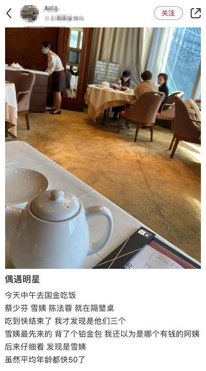 蔡少芬王琳陈法蓉聚会被偶遇,娘娘变吃货埋头吃不停,生图嫩出汁