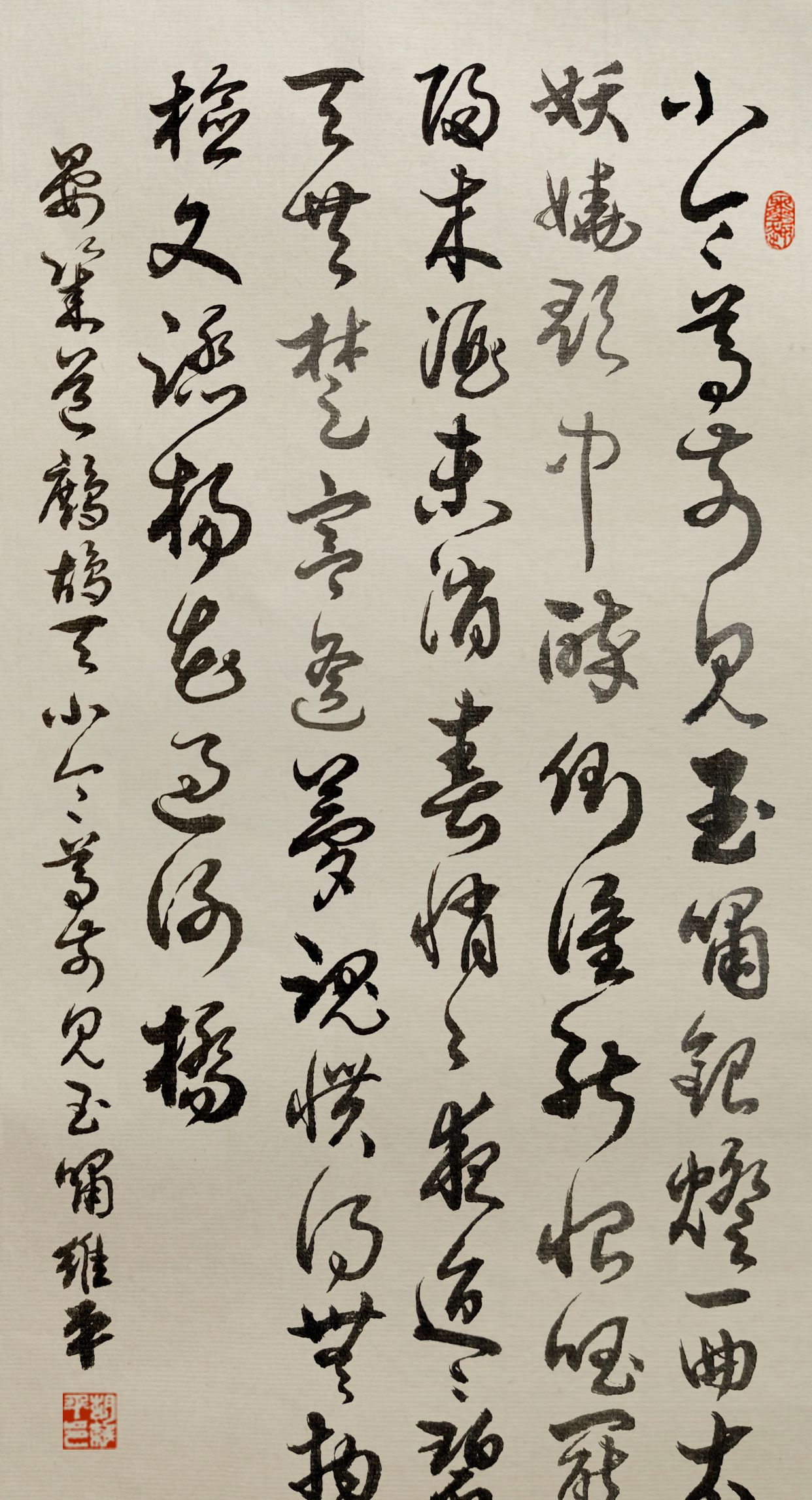 当代草书名家胡维平作品 晏几道词四首