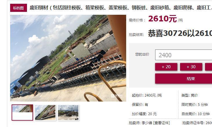 拍卖成功!广东省江门市的废旧钢材一批以600.3万元成交