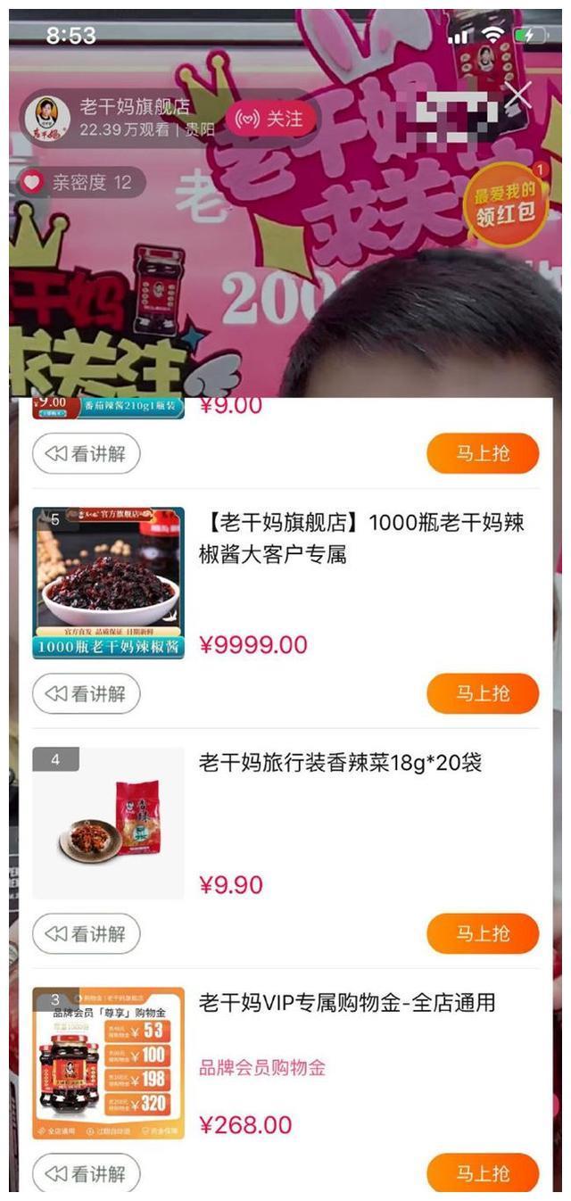 老干妈店铺重新上架1000瓶辣椒酱 称千元套餐只是促销,并无他意