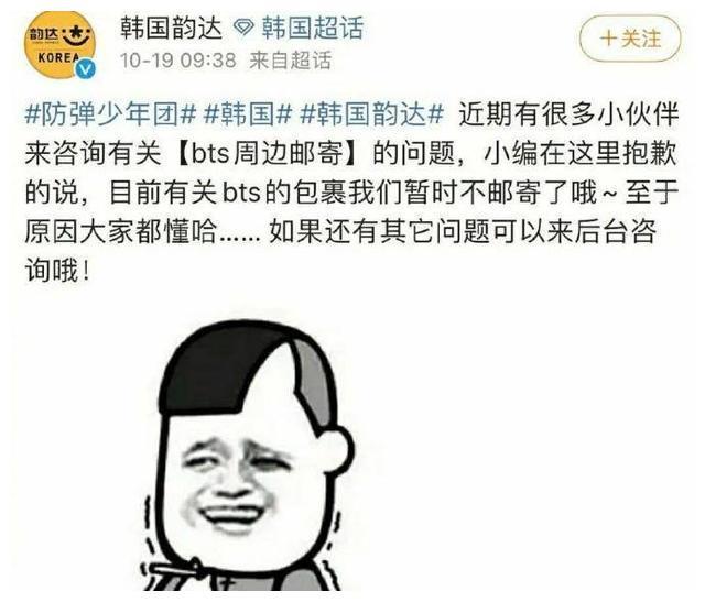 韩国韵达发文回应防弹少年团的周边暂时不邮寄了!!!